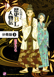 COMIC歴史BL人物伝【分冊版】3