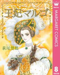 王妃マルゴ -La Reine Margot- 8