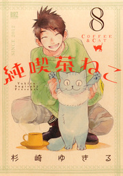 純喫茶ねこ (8)