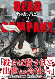 DEAD COMPANY (2) 【電子限定おまけ付き】