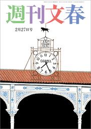 週刊文春 2020年2月27日号