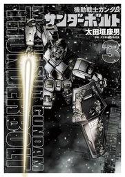 機動戦士ガンダム サンダーボルト(3)【期間限定 無料お試し版】