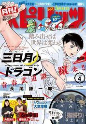 月刊!スピリッツ 2020年4月号(2020年2月27日発売号)