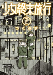 【期間限定 無料お試し版】少女終末旅行 2巻