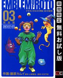 ドラゴンクエスト列伝 ロトの紋章 完全版 3巻【期間限定 無料お試し版】