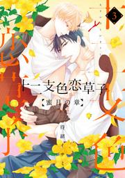 十二支色恋草子~蜜月の章~(3)【電子限定おまけ付き】