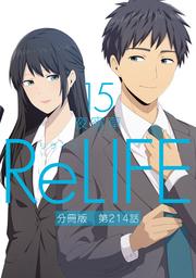 ReLIFE15【分冊版】第214話