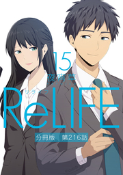 ReLIFE15【分冊版】第216話