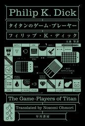 タイタンのゲーム・プレーヤー