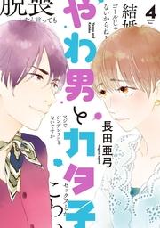 やわ男とカタ子(4)【電子限定特典付】