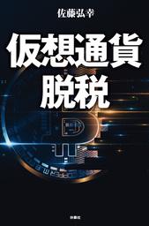 仮想通貨脱税 【電子限定特典付き】