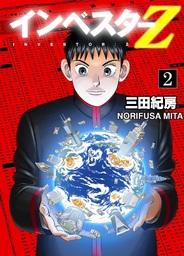 INVESTOR-Z (English Edition), Volume 2