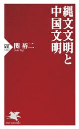 縄文文明と中国文明