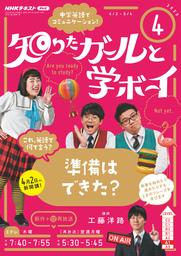 NHKテレビ 知りたガールと学ボーイ 2020年4月号