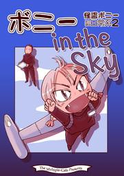 ボニー in the Sky