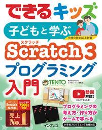 できるキッズ 子どもと学ぶ Scratch3 プログラミング入門