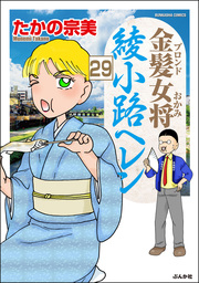 金髪女将綾小路ヘレン(分冊版) 【第29話】