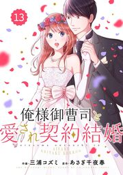 comic Berry's俺様御曹司と愛され契約結婚13巻