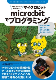 アイデアふくらむ探検ウォッチ micro:bitでプログラミング