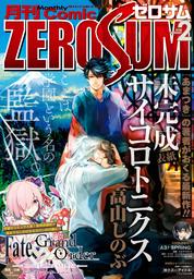 Comic ZERO-SUM (コミック ゼロサム) 2018年2月号[雑誌] 【期間限定無料】