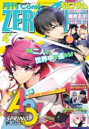Comic ZERO-SUM (コミック ゼロサム) 2018年4月号[雑誌] 【期間限定無料】