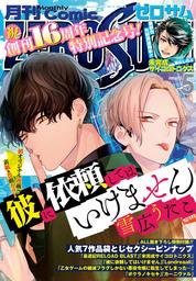 Comic ZERO-SUM (コミック ゼロサム) 2018年5月号[雑誌] 【期間限定無料】