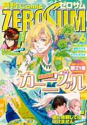 Comic ZERO-SUM (コミック ゼロサム) 2018年6月号[雑誌] 【期間限定無料】