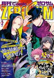 Comic ZERO-SUM (コミック ゼロサム) 2019年3月号[雑誌] 【期間限定無料】