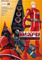 機動戦士ガンダム MSV-R ジョニー・ライデンの帰還(20)