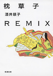 枕草子REMIX(新潮文庫)
