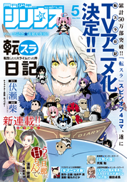 月刊少年シリウス 2020年5月号 [2020年3月26日発売]