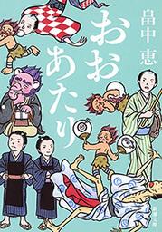 おおあたり(新潮文庫)