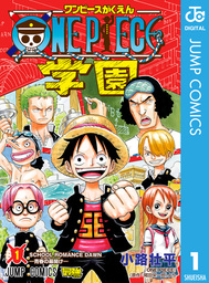 ONE PIECE学園 1