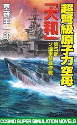 超弩級原子力空母大和 第5部 ソ連軍撃滅作戦