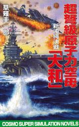 超弩級原子力空母大和 新沖縄決戦