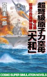 超弩級原子力空母大和 第4部 怒涛の西海岸強襲