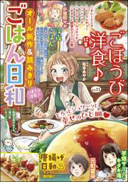 ごはん日和ごほうび洋食♪ Vol.21