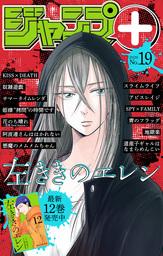 ジャンプ+デジタル雑誌版 2020年19号