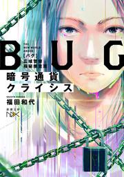 暗号通貨クライシス―BUG 広域警察極秘捜査班―(新潮文庫nex)