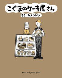 こぐまのケーキ屋さん【期間限定 無料お試し版】