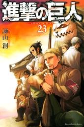 【期間限定 試し読み増量版】進撃の巨人(23)