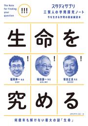 スタディサプリ三賢人の学問探究ノート(3)生命を究める