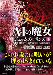 シグマフォースシリーズ13 AIの魔女 下