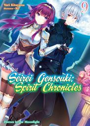 Seirei Gensouki: Spirit Chronicles Volume 9
