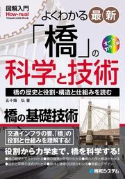図解入門 よくわかる 最新 「橋」の科学と技術