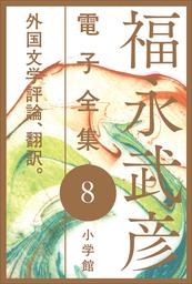 福永武彦 電子全集8 外国文学評論、翻訳。