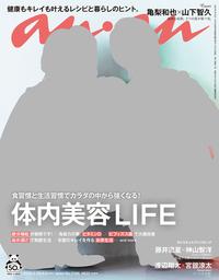anan(アンアン) 2020年 5月6日号 No.2198 [体内美容LIFE]