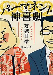 パーマネント神喜劇(新潮文庫)