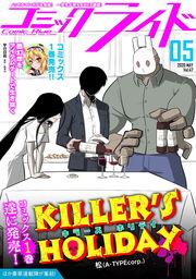 コミックライド2020年5月号(vol.47)