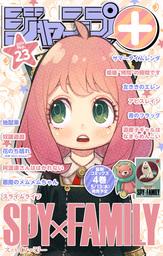 ジャンプ+デジタル雑誌版 2020年23号